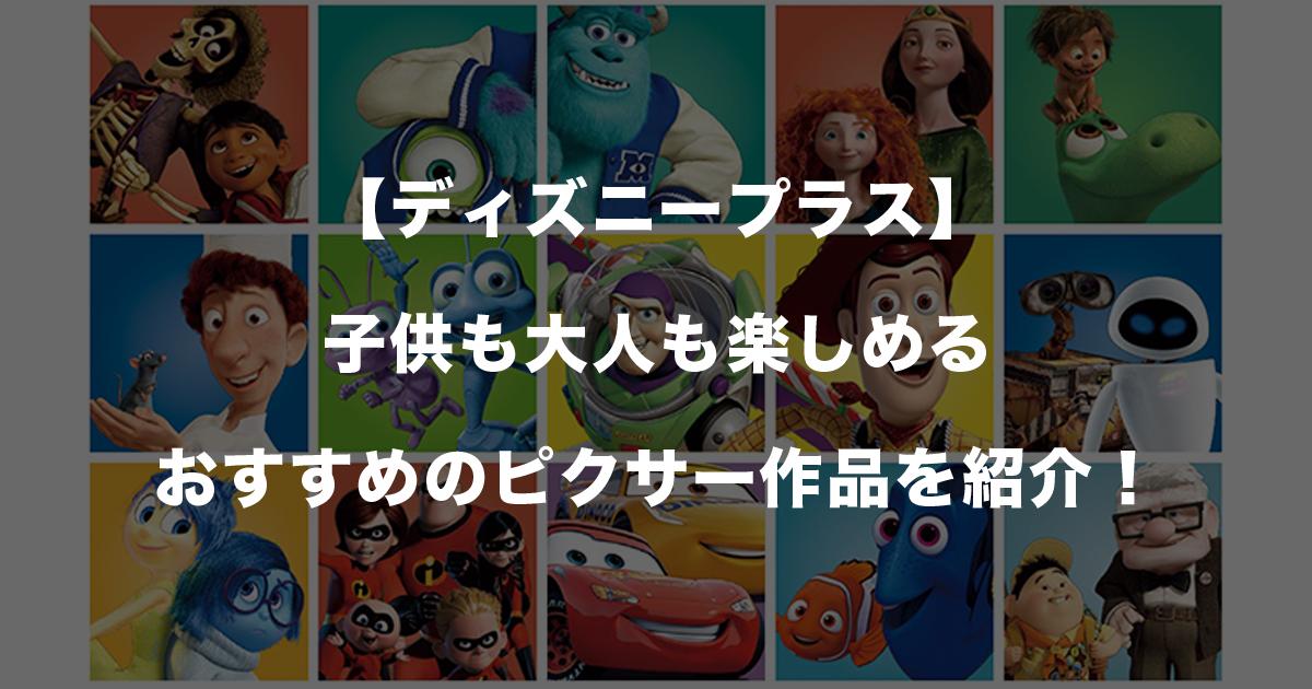 【ディズニープラス】子供も大人も楽しめるおすすめのピクサー作品を紹介!