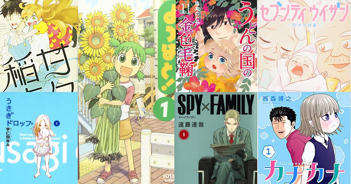 【家族がテーマのおすすめ漫画】子育て、一夫多妻制、ゲイ、新婚、いろんな家族の形があって癒される面白い漫画