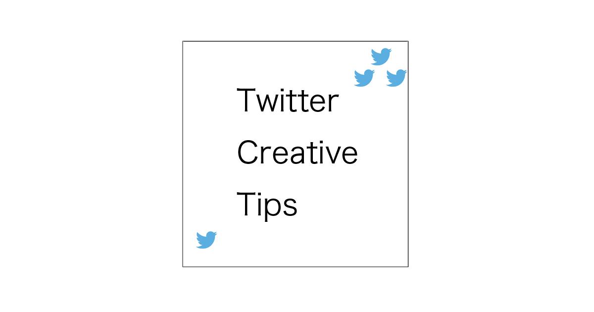 Twitterで見つけたいろんなクリエイティブのTIPS