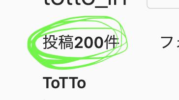 200投稿