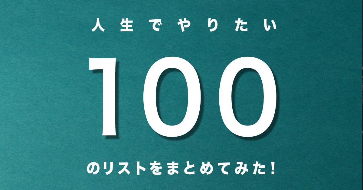 人生でやりたい100のリストをまとめてみた!