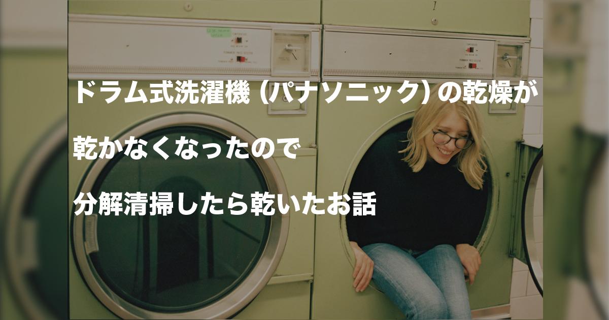 ドラム式洗濯機(パナソニック)の乾燥が乾かなくなったので分解清掃したら乾いたお話
