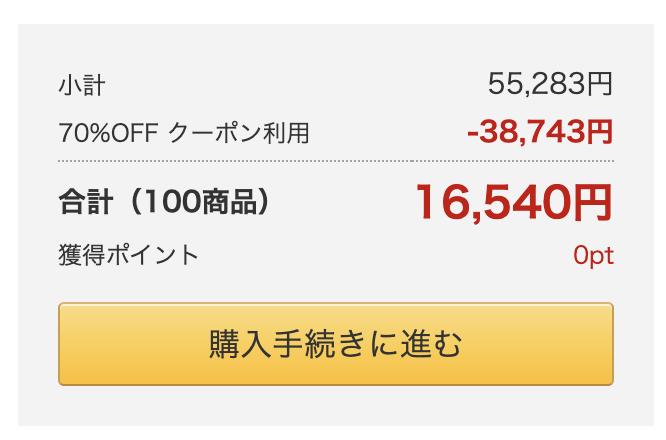 初回購入限定最大100冊70%オフクーポンプレゼントキャンペーン