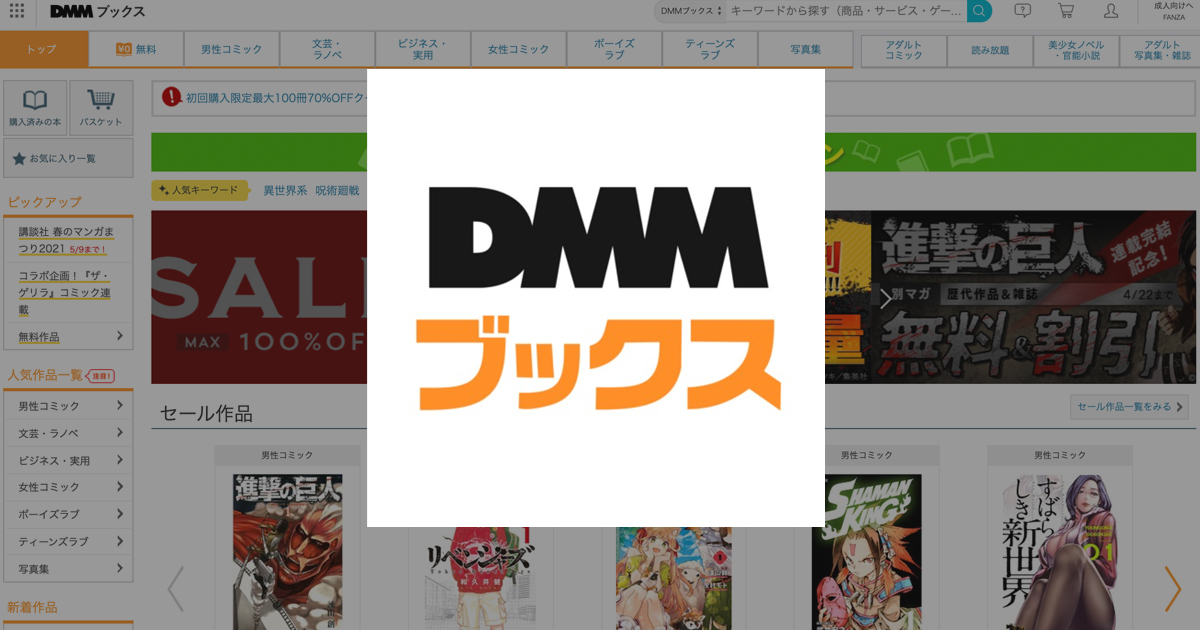 DMMブックスの70%オフキャンペーンでDMMブックスデビューしたお話