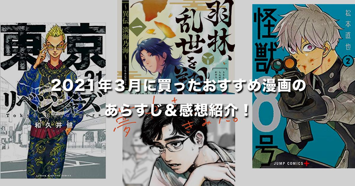 【夢中さきみに、怪獣8号、羽林乱世を翔る、東京リベンジャーズなど】2021年3月に買ったおすすめ漫画のあらすじ&感想紹介!今月の大人買い漫画