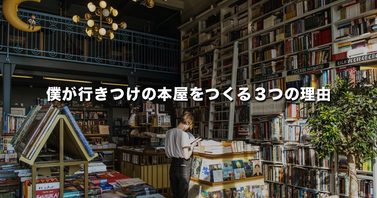 僕が行きつけの本屋をつくる3つの理由を紹介します!