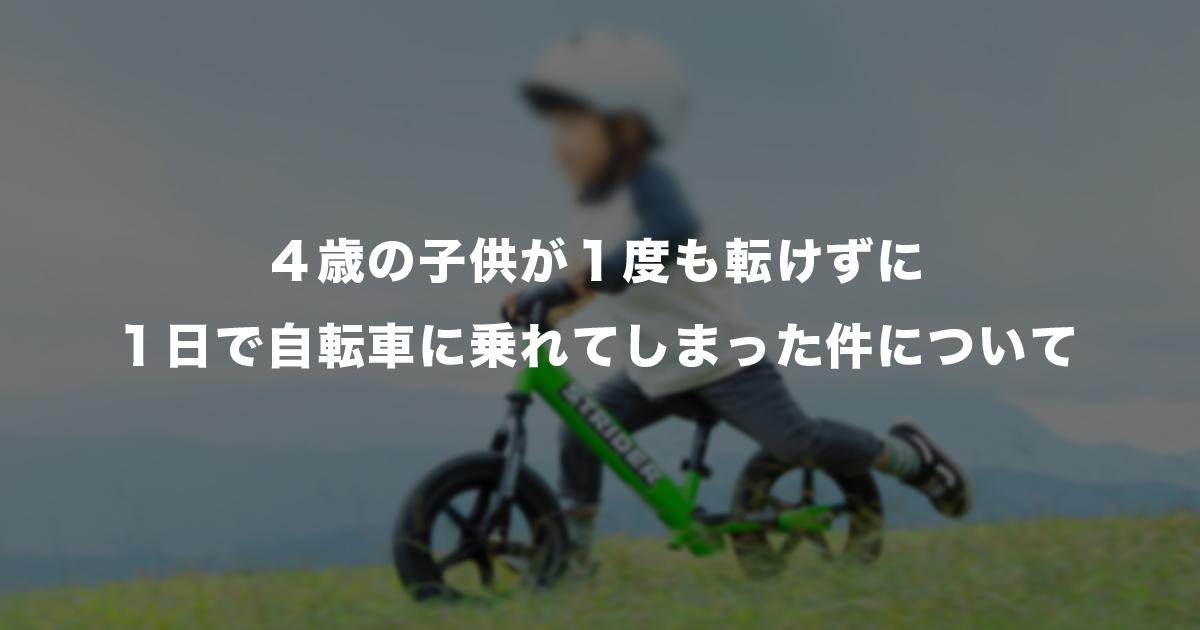 4歳の子供が1度も転けずに1日で自転車に乗れてしまった件について