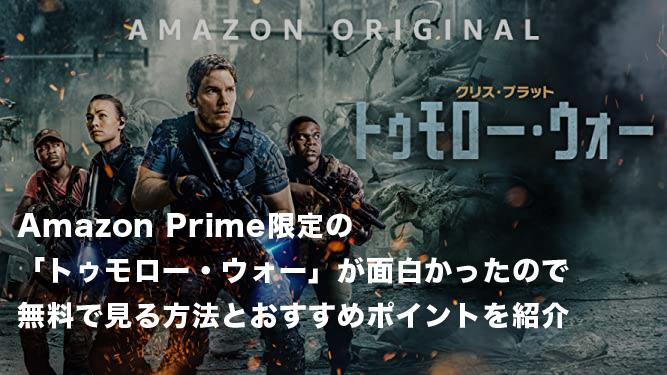 Amazon Prime限定の「トゥモロー・ウォー」が面白かったので無料で見る方法とおすすめポイントを紹介