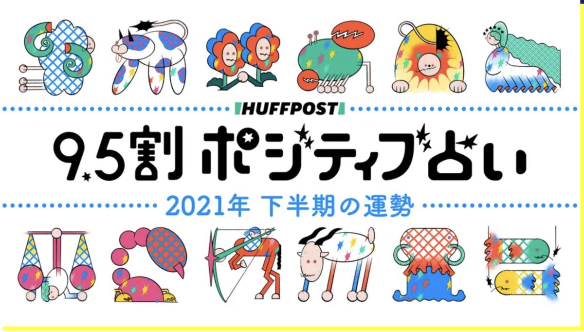 【2021年下半期の運勢】9.5割ポジティブ占い (無料)