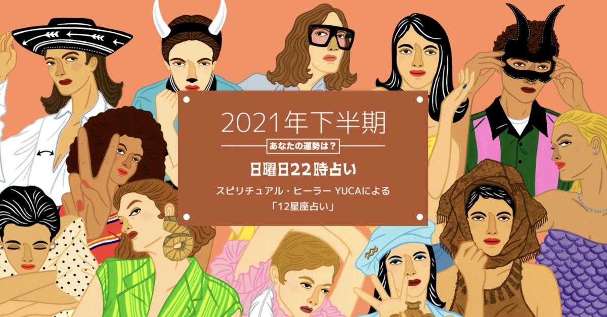 【2021年下半期の運勢】「日曜日22時占い」で全体運・恋愛運をチェック <12星座>