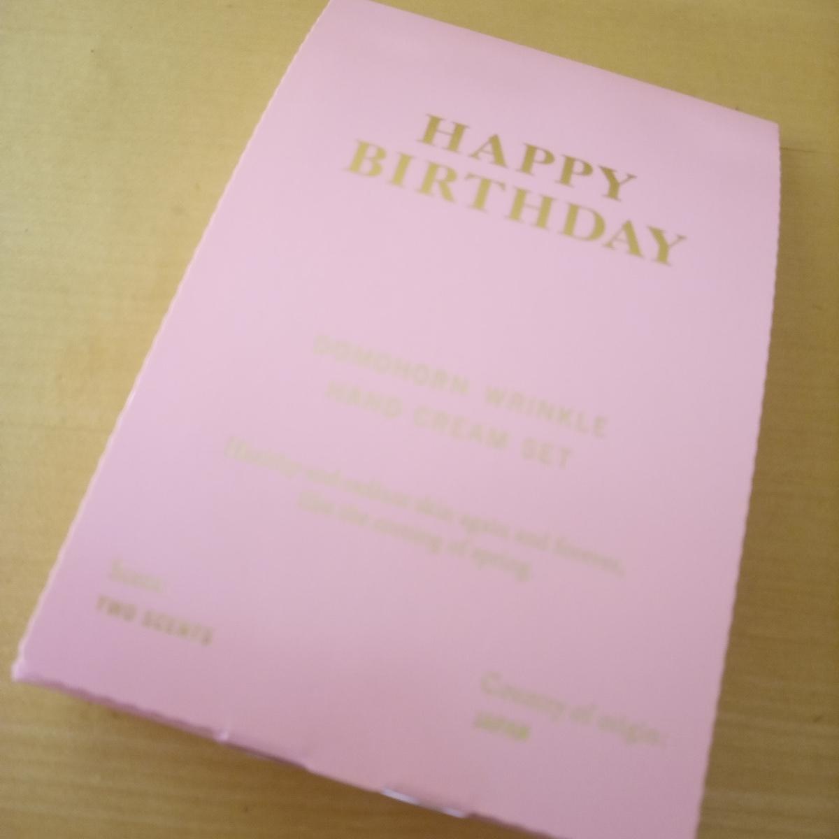 ドモホルンリンクルからの誕生日プレゼント