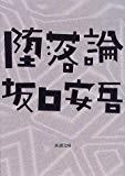 堕落論 (新潮文庫)