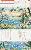 ユリイカ 2016年11月号 特集=こうの史代 ―『夕凪の街 桜の国』『この世界の片隅に』『ぼおるぺん古事記』から『日の鳥』へ