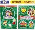 ポケモンセンター クリスマス キャンペーン