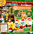 [ポケモンセンター][2011][クリスマス][Pokemontime][ホウエン地方]