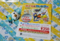 [マクドナルド][ポケモンカレンダー][2012]