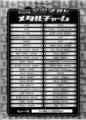 [全国図鑑][メタルチャーム][一覧表]