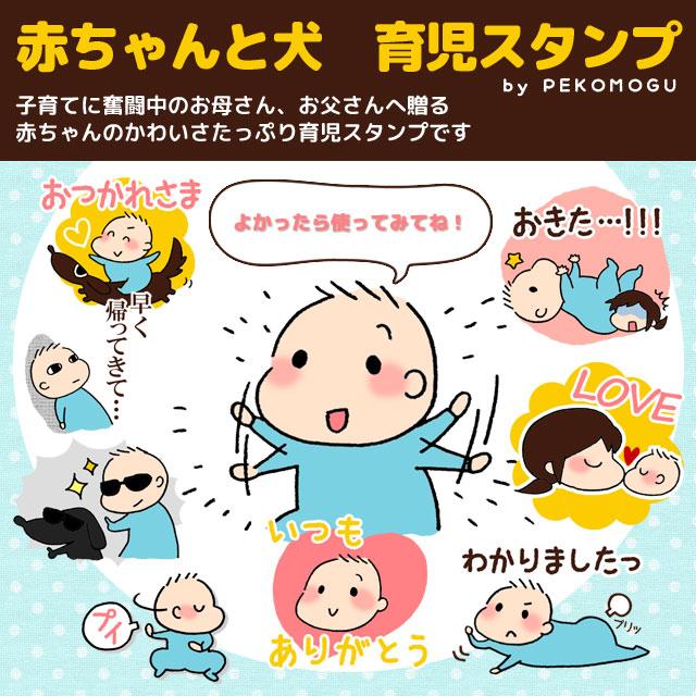 赤ちゃんと犬 育児スタンプ[LINEスタンプ] 販売開始しました!
