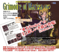 [東方][goods]Grimoire of Marisa