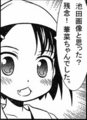 [comic][咲-Saki-][池田華菜][画像][残念でした]
