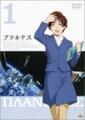 [anime]プラネテスDVD1巻