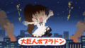 [anime][gif][WORKING!!gif][WORKING!!][WORKING!!05][種島ぽぷら][ポプラドン]