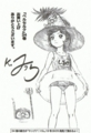 [manga][ベルセルク][ベルセルク原作][シールケ][スク水][三浦建太郎][しるけ][ちっぱい][ロリ体]ベルセルク34巻特典ペーパー