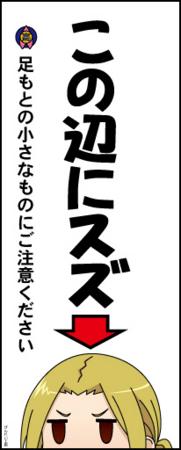 [anime][生徒会役員共][萩村スズ][↓この辺にスズ]