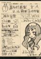 [manga][青の祓魔師][神木出雲][声優][声優イラスト][喜多村英梨]
