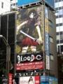 [BLOOD-C][更衣小夜][ビル広告]