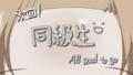 [anime][Aチャンネル][るん]