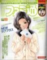 [game][ラブプラス][小早川凛子]