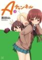 [manga][Aチャンネル][ナギ(かんなぎ)][トオル][るん]