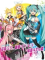[other][ボーカロイド][初音ミク][鏡音リン][鏡音レン][巡音ルカ]