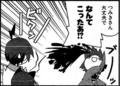 [manga][あっちこっち][春野姫][鼻血]
