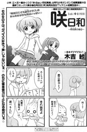 [manga][咲日和][木吉紗][新子憧][ギ... 個別「[manga][咲日和][木吉紗]