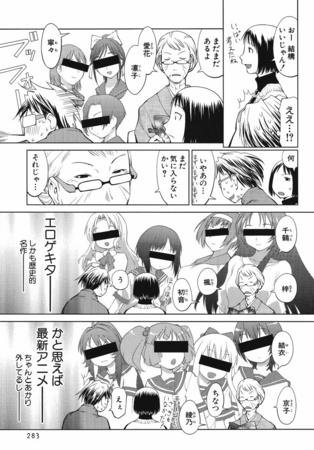 [manga][Spotted Flower][木尾士目][ラブプラス][ゆるゆり]