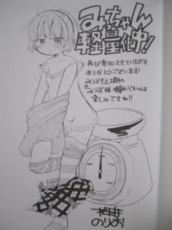 [manga][みつどもえ][丸井みつば][桜井のりお][下着][脱げ]