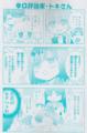 [manga][咲-saki-][五十嵐あぐり][園城寺怜][清水谷竜華][江口セーラ][船久保浩子][二条泉][千里山女子]