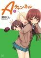 [manga][Aチャンネル][黒田bb][ナギ(Aチャンネル)][表紙]