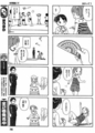 [manga][苺ましまろ][ばらスィー][松岡美羽]