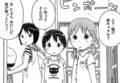 [manga][苺ましまろ][ばらスィー][松岡美羽][伊藤千佳][伊藤伸恵]