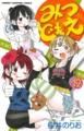 [manga][みつどもえ][丸井ひとは][丸井ふたば][丸井みつば][表紙][+][桜井のりお]