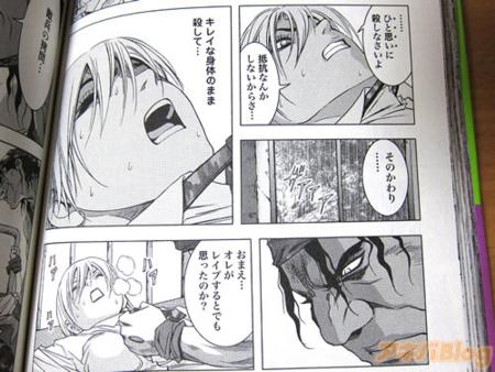 btooom manga