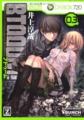 [manga][BTOOOM!][BTOOOM!原作][ヒミコ(BTM)][表紙][濡れ][透け]