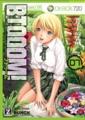 [manga][BTOOOM!][BTOOOM!原作][ヒミコ(BTM)][表紙]