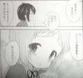 [manga][Aチャンネル][Aチャンネル他][トオル][黒田bb][赤面]