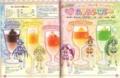 [anime][スマイルプリキュア][星空みゆき][日野あかね][黄瀬やよい][緑川なお][青木れいか][ゼリー][アニメ食]