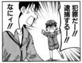 [manga][画像][画像他][あずまんが大王][逮捕]
