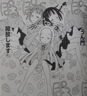 [manga][天使のどろっぷ][天使のどろっぷ原作][中嶋ちずな][うん門]